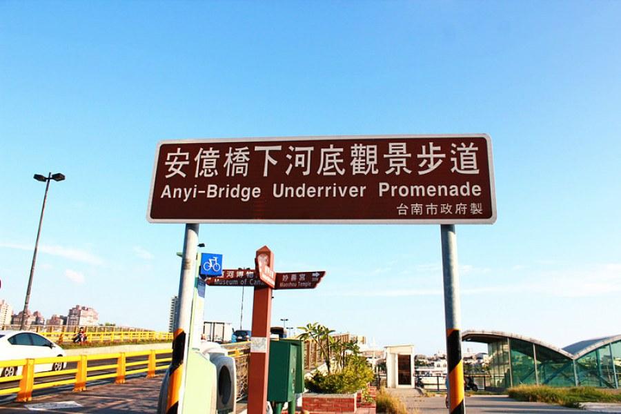 [台南] 安平 安億橋下河底觀景步道