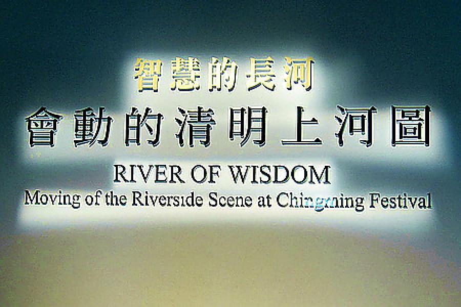 [台北] 智慧的長河 River of Wisdom – 會動的清明上河圖