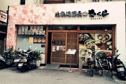 台北東區 | 北海道蕎麥‧櫻 さくら SAKURA 清爽Q彈手桿蕎麥麵