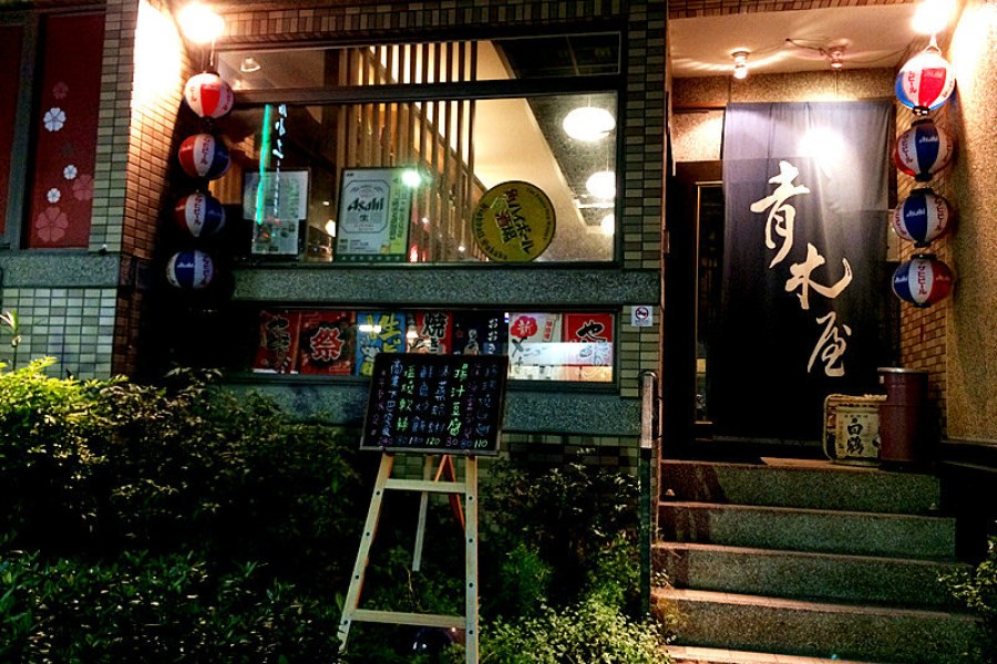 [高雄] 左營 青木屋日式居酒屋 – 悠閒放鬆的好地方