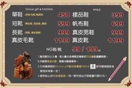 Grace gift X KAZANA X WHILE 聯合特賣會 2012 三訪