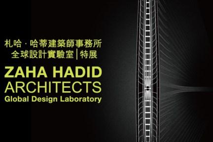 札哈哈蒂建築師事務所《全球設計實驗室特展》Zaha Hadid 建築女帝的不朽傳奇‧台北松山文創園區
