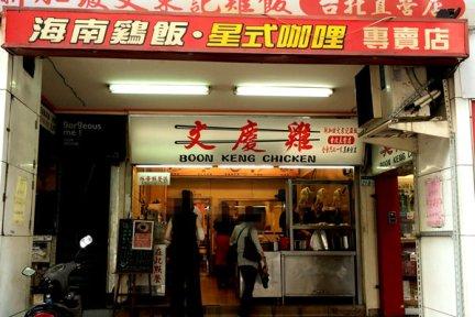 台北忠孝 | 文慶雞 海南雞飯 - 新加坡文東記雞飯台北直營店