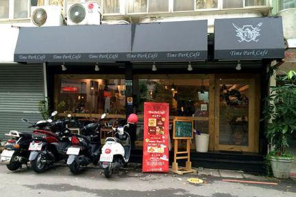 台北延吉街 | 延吉街 Time Park Cafe
