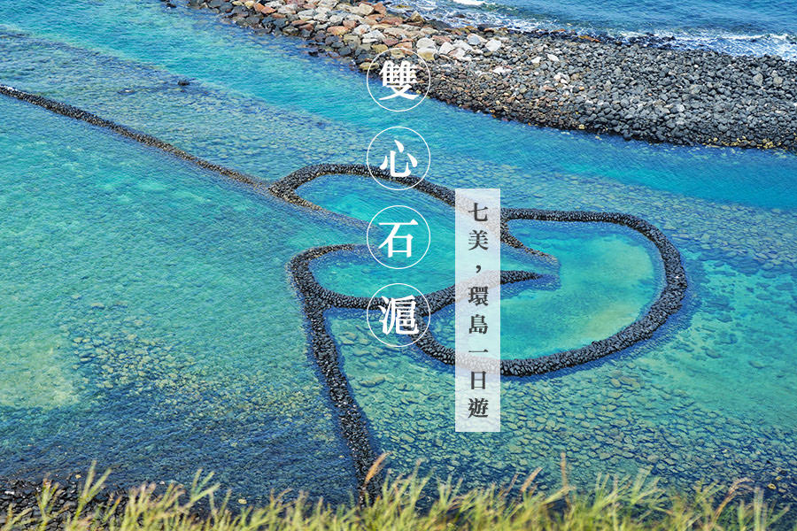 澎湖七美嶼 | 雙心石滬、小台灣,環島景點地圖、交通、推薦行程~最浪漫的跳島一日遊!