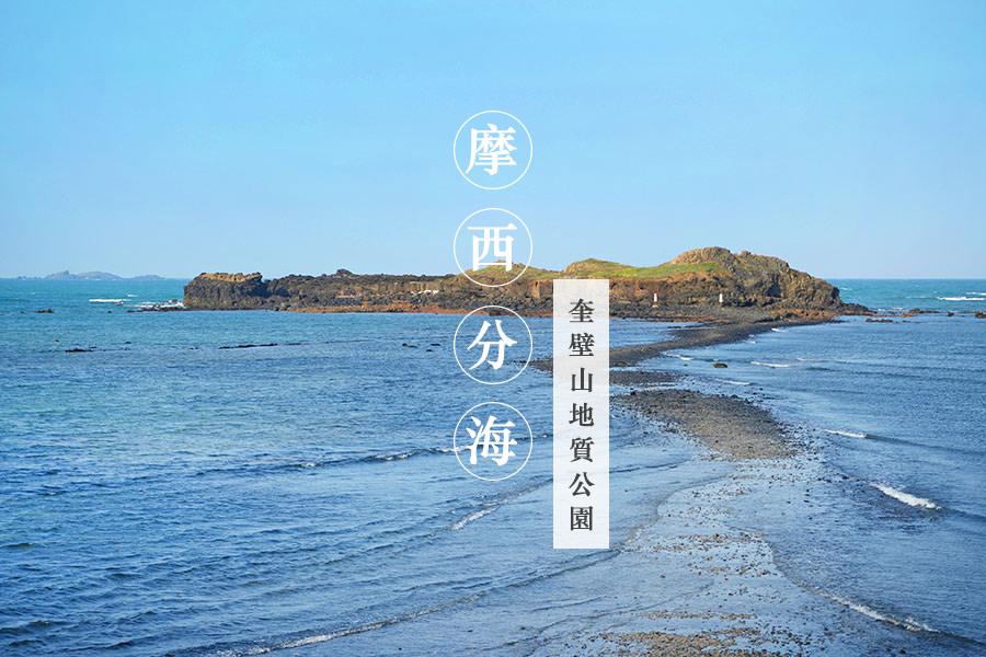 澎湖摩西分海,北寮奎壁山地質公園海底步道~值得等待的潮汐奇景!