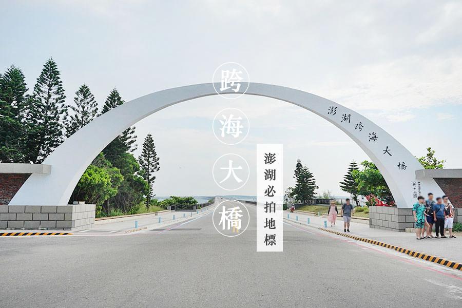 澎湖跨海大橋 ~必打卡吼門水道「台灣最長跨海大橋」!