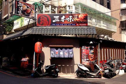 台北延吉街   三本味日式料理 - 平價日式丼飯