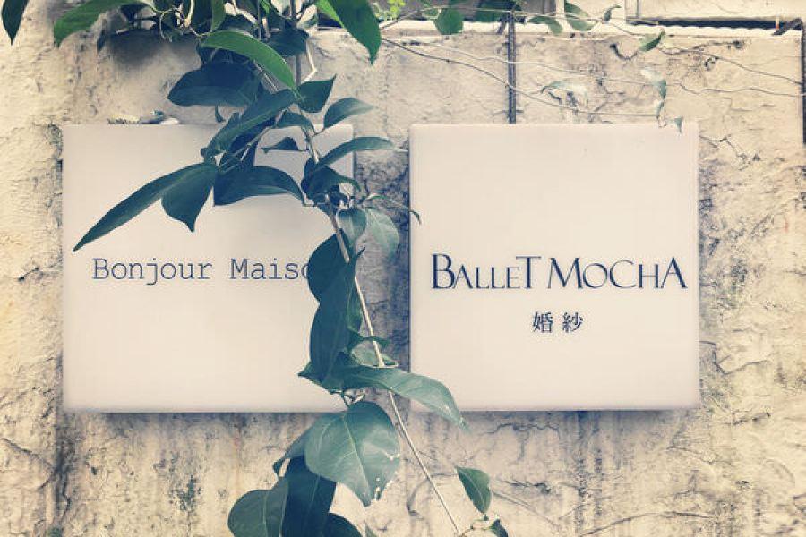 [Wedding] BalletMocha Wedding Studio 芭蕾摩卡婚紗工作室 婚紗試穿心得