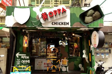 台北延吉街 | 黃oppa chicken 雞料理專賣店 - 好吃好玩!!
