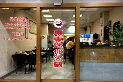 [高雄] 東東迷你石頭火鍋專賣店 青年店