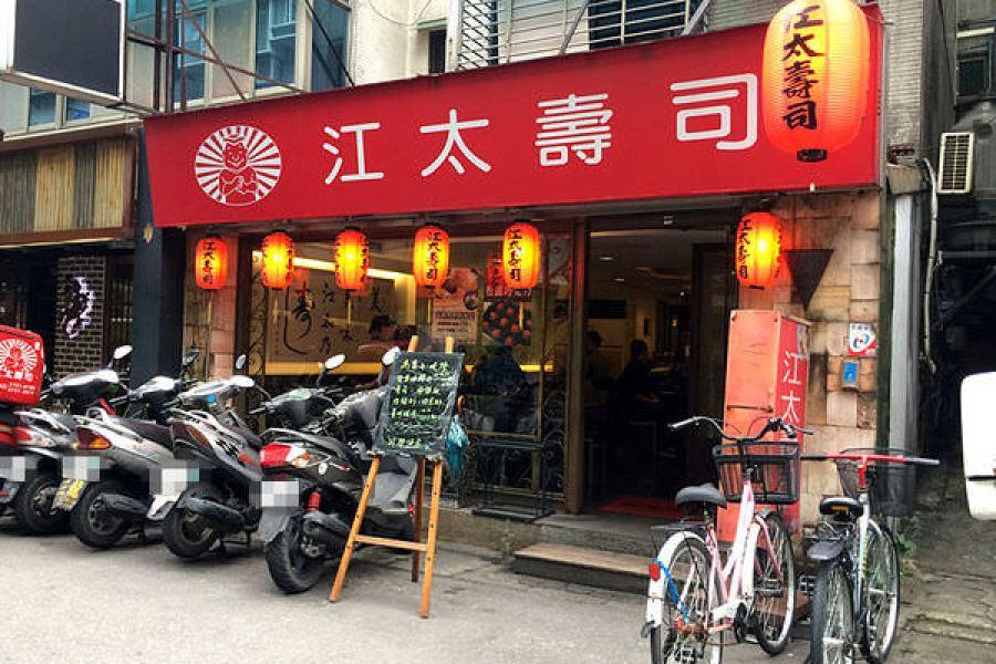 台北延吉街 | 江太壽司 – 平價日本料理商業午餐