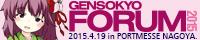 幻想郷フォーラム2015