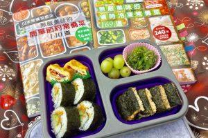 【便當日記】#88煎雞絞肉海苔燒Bento #88 Pan-fried ground chicken with seaweed