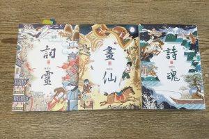 晚安童書:奇幻冒險的仙靈傳奇系列-詩魂、詞靈、畫仙
