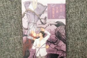 少年小說推薦:《記憶邊境:河川.火林.烏雲光》