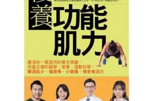 好書推薦:《慢養功能肌力》