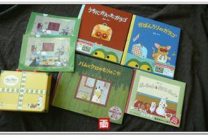 《小雨逛日本書店》包姆與凱羅系列~包姆與凱羅的森林小屋等等日文繪本