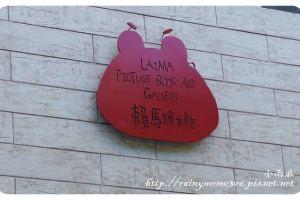 【台東小旅行】賴馬繪本館