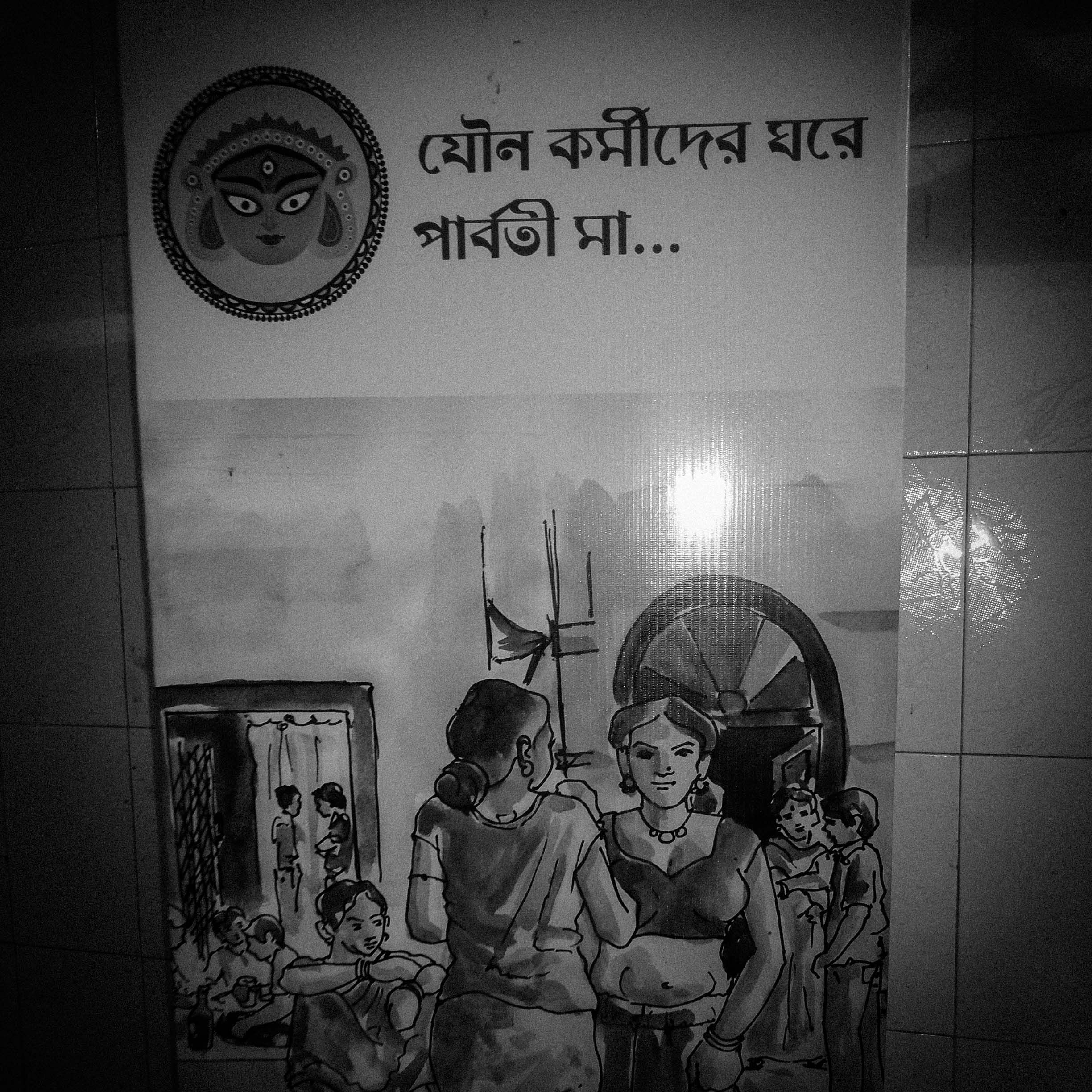 "The little alcove was decorated by artwork and posters made by the children of sex-workers. This poster proclaimed, ""Parvati Ma enters the home of the sex-worker""."