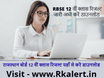 RBSE 12th Result 2021 Name Wise