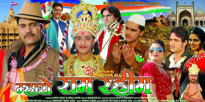 rajasthani movie mharo ram raheem poster