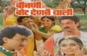 rajasthani film Binani Vote Den ne chali (बीनणी बोट देण ने चाली )