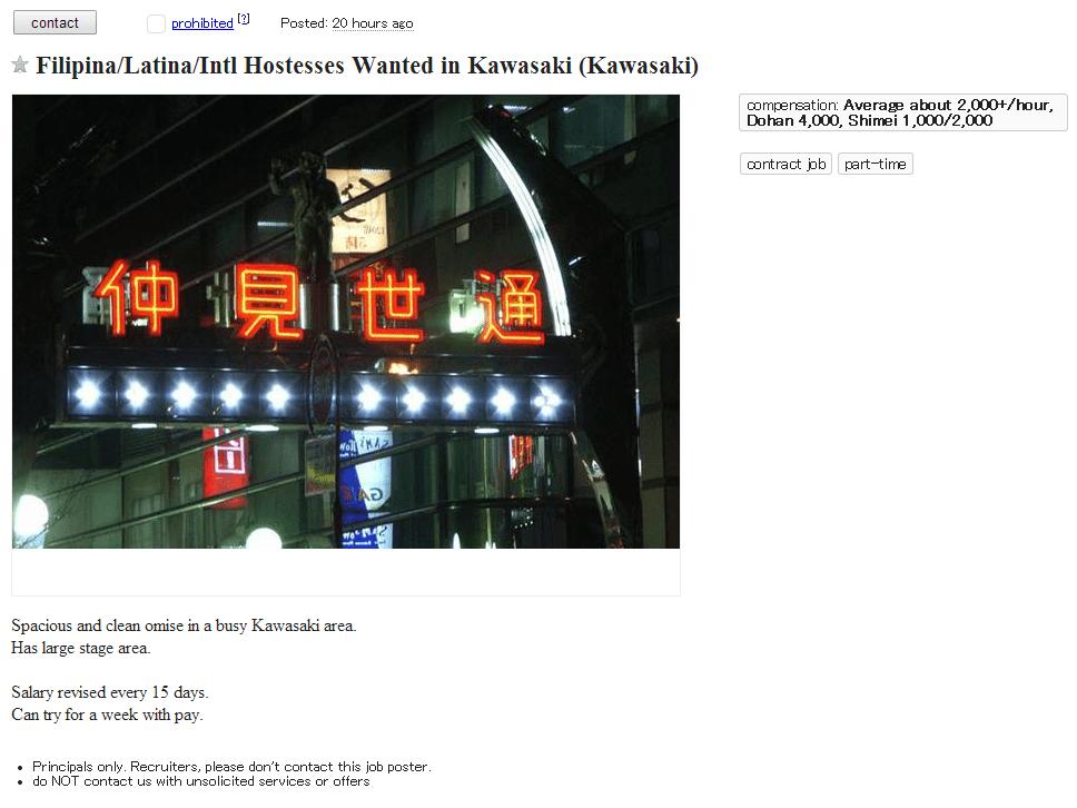 Filipina/Latina/Intl Hostesses Wanted in Kawasaki (Kawasaki)