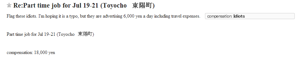 Undesirable employers : Part time job for Jul 19-21 (Toyocho 東陽町)
