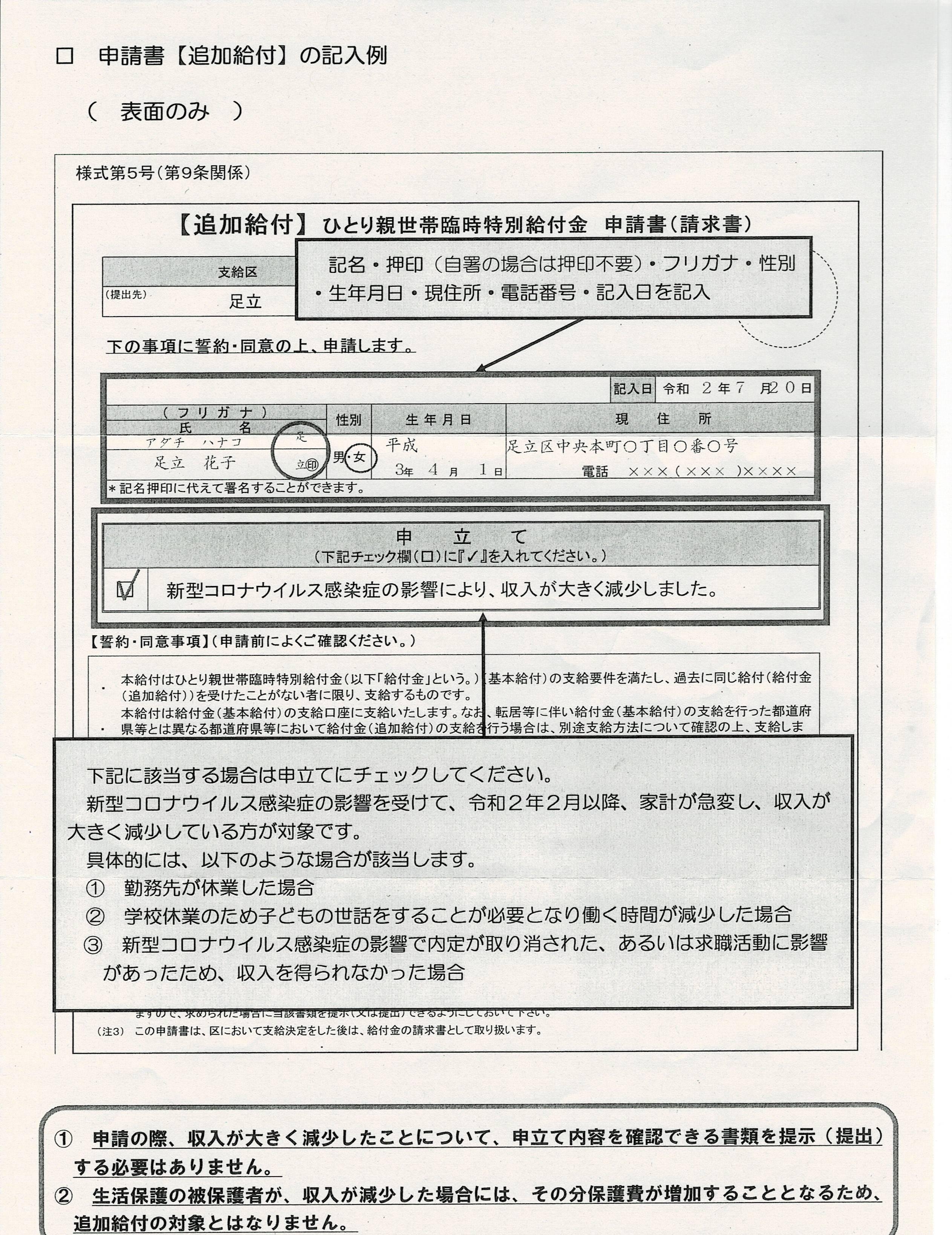金 必要 書類 特別 給付 給付金の申請時の本人確認書類について質問です。本人確認書類として