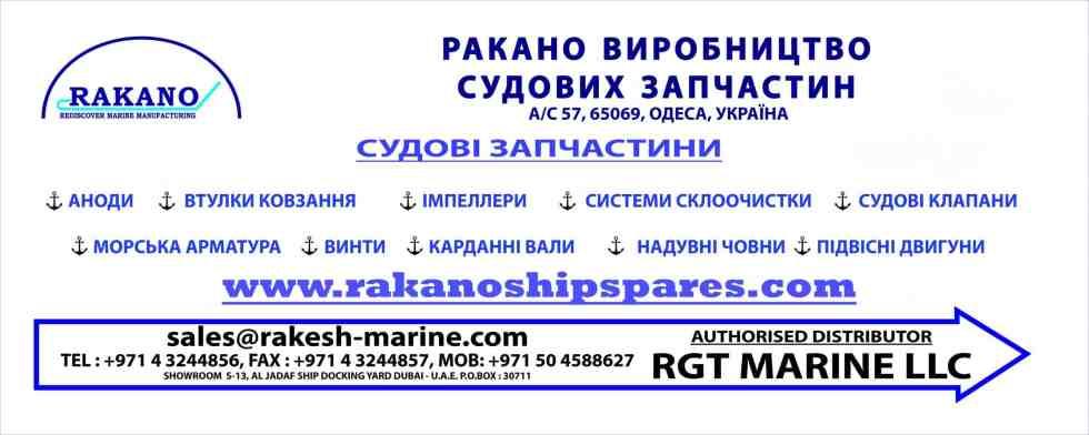 RGT Marine