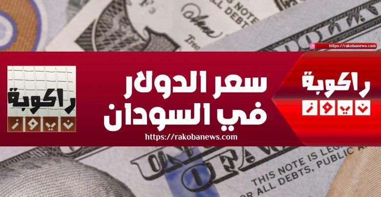 سعر الدولار واسعار صرف العملات الأجنبية مقابل الجنيه السوداني