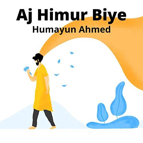 Aj Himur Biye [Today Is Himu's Wedding] Audiobook By Humayun Ahmed cover art