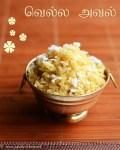vella-aval-recipe