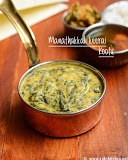 Manathakkali keerai kootu recipe