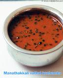 Manathakali vathal kuzhambu recipe