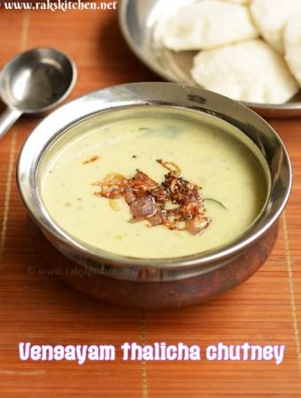 chuntey-with-onion-tadka