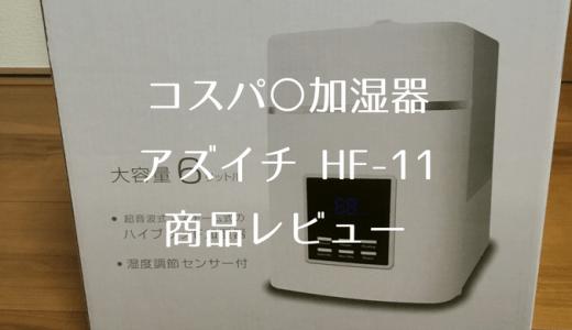 コスパ重視の方にオススメの多機能加湿器 λzichi HF-11 レビュー・評価