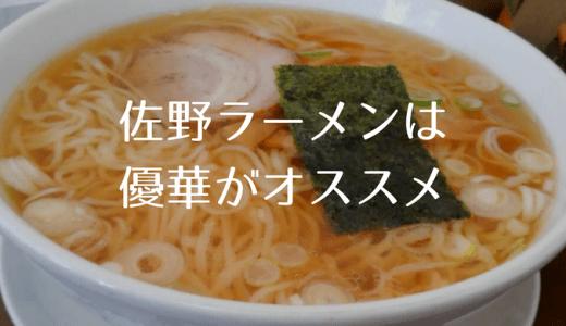 今までで一番美味しかったラーメン。栃木の佐野ラーメン『優華』の話。