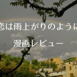 雨上がりIC