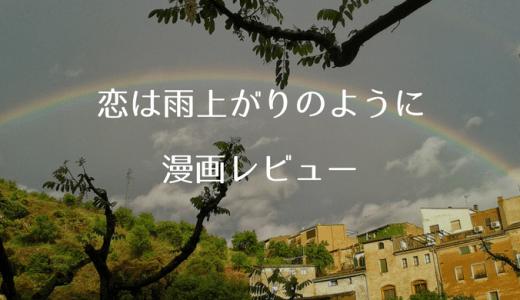 【オススメ漫画レビュー】おじさんが『恋は雨上がりのように』を読んだ感想!