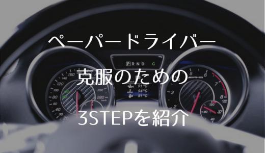 ペーパードライバーはどうすれば克服できるの?3ステップを紹介!