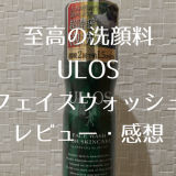 ulos face wash IC