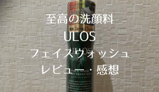 男性向けさっぱり気持ちいい洗顔料 ULOS・フェイスウォッシュforスキンケア レビュー