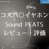 Sound PEATS IC