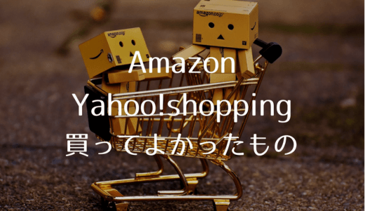 Amazon・ YahooshoppingIC