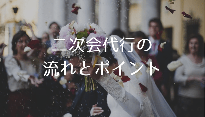 47ae158012137 結婚式の二次会を代行業者に外注した時の流れ・良かったこと・悪かった ...