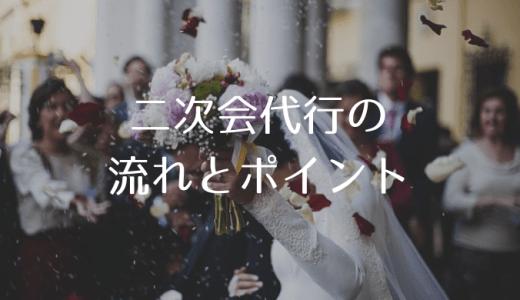 結婚式の二次会を代行業者に外注した時の流れ・良かったこと・悪かったことを紹介します!