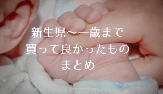 新生児〜一歳買って良かったものEC