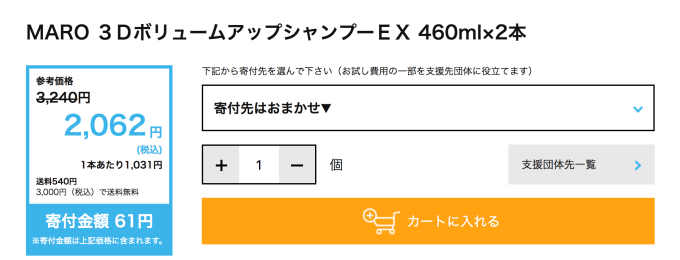 otameshi商品比較